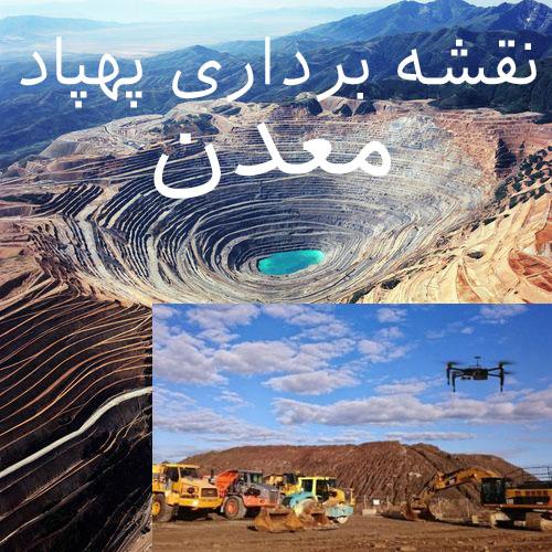 استفاده از پهپاد در معدن