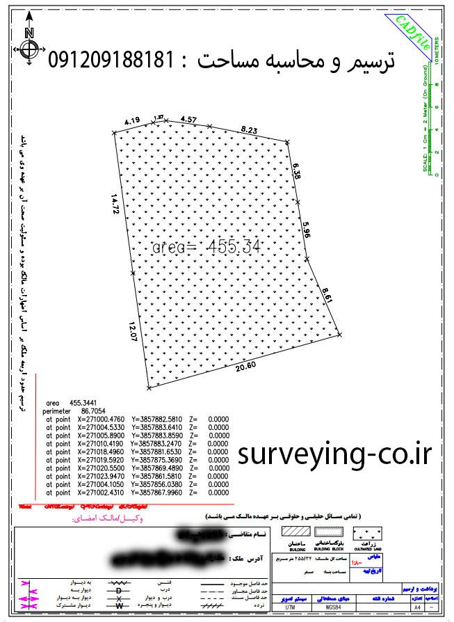 ترسیم و محاسبه مساحت و نقشه برداری