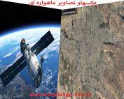 تصاویر و عکس های ماهواره ای