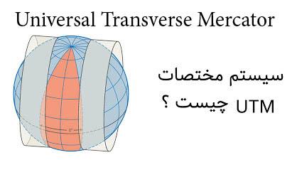 سیستم مختصات UTM