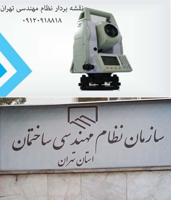 نقشه بردار نظام مهندسی تهران