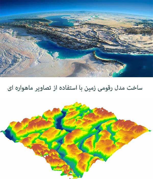 ساخت مدل رقومی با تصاویر ماهواره ای