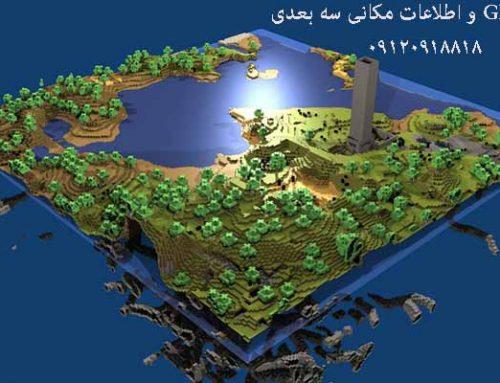 دوره آموزشی مدیریت بهینه زمین و شهرها با اطلاعات مکانی سه بعدی