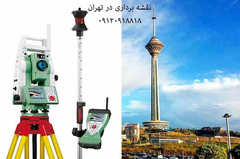 نقشه برداری در تهران