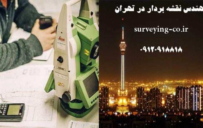مهندس نقشه بردار در تهران