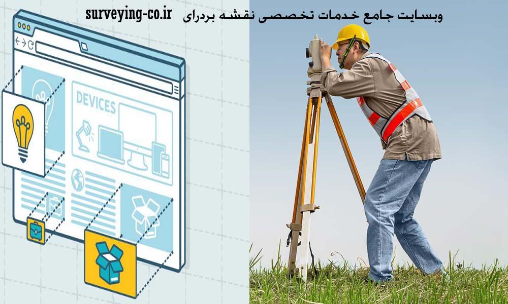 وبسایت تخصصی نقشه برداری