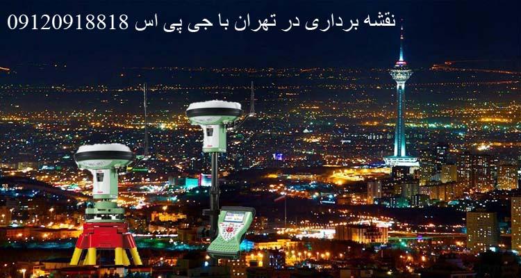 نقشه برداری با جی پی اس در تهران