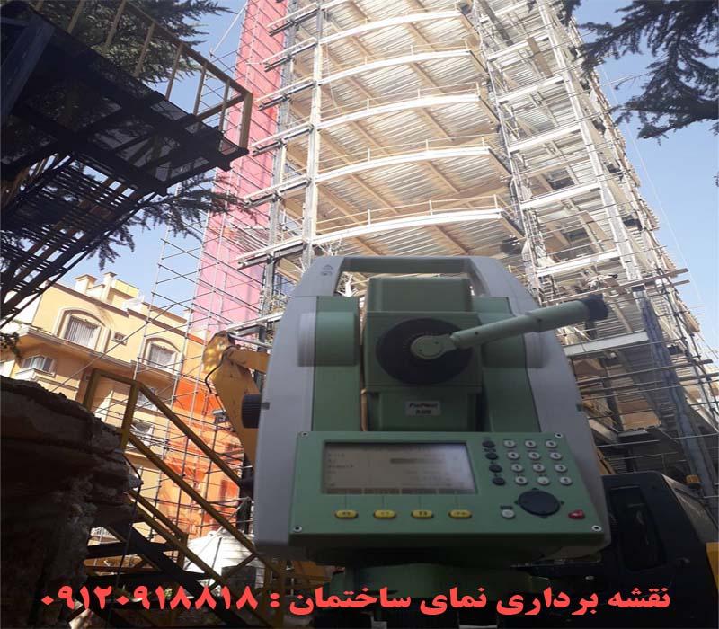 نقشه برداری نما در تهران